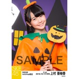 SKE48 2016年10月度 net shop限定個別生写真「ハロウィン」5枚セット 上村亜柚香