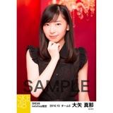 SKE48 2016年10月度 net shop限定個別生写真「ハロウィンII」5枚セット 大矢真那
