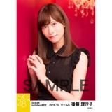 SKE48 2016年10月度 net shop限定個別生写真「ハロウィンII」5枚セット 後藤理沙子