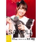 SKE48 2016年10月度 net shop限定個別生写真「ハロウィンII」5枚セット 矢方美紀