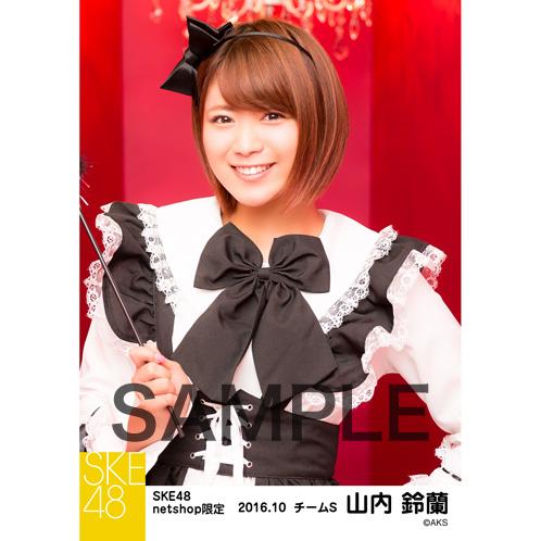 SKE48 2016年10月度 net shop限定個別生写真「ハロウィンII」5枚セット 山内鈴蘭
