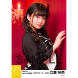 SKE48 2016年10月度 net shop限定個別生写真「ハロウィンII」5枚セット 江籠裕奈