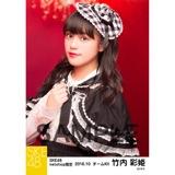 SKE48 2016年10月度 net shop限定個別生写真「ハロウィンII」5枚セット 竹内彩姫