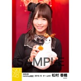 SKE48 2016年10月度 net shop限定個別生写真「ハロウィンII」5枚セット 松村香織