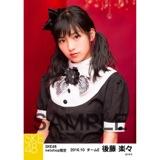 SKE48 2016年10月度 net shop限定個別生写真「ハロウィンII」5枚セット 後藤楽々