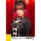 SKE48 2016年10月度 net shop限定個別生写真「ハロウィンII」5枚セット 斉藤真木子