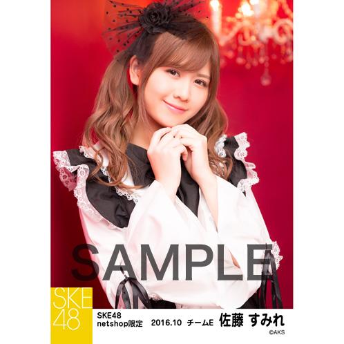 SKE48 2016年10月度 net shop限定個別生写真「ハロウィンII」5枚セット 佐藤すみれ