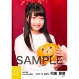 SKE48 2016年10月度 net shop限定個別生写真「ハロウィンII」5枚セット 和田愛菜