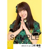 SKE48 2016年10月度 個別生写真「グリーンチェック」5枚セット 二村春香
