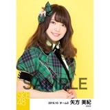 SKE48 2016年10月度 個別生写真「グリーンチェック」5枚セット 矢方美紀