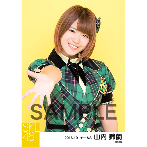 SKE48 2016年10月度 個別生写真「グリーンチェック」5枚セット 山内鈴蘭