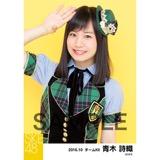 SKE48 2016年10月度 個別生写真「グリーンチェック」5枚セット 青木詩織