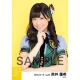 SKE48 2016年10月度 個別生写真「グリーンチェック」5枚セット 荒井優希