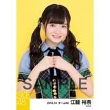 SKE48 2016年10月度 個別生写真「グリーンチェック」5枚セット 江籠裕奈