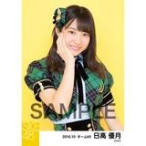 SKE48 2016年10月度 個別生写真「グリーンチェック」5枚セット 日高優月