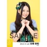 SKE48 2016年10月度 個別生写真「グリーンチェック」5枚セット 古畑奈和