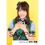 SKE48 2016年10月度 個別生写真「グリーンチェック」5枚セット 松村香織