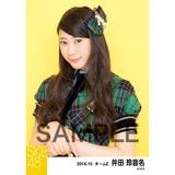 SKE48 2016年10月度 個別生写真「グリーンチェック」5枚セット 井田玲音名