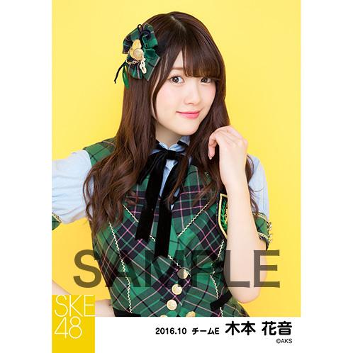 SKE48 2016年10月度 個別生写真「グリーンチェック」5枚セット 木本花音