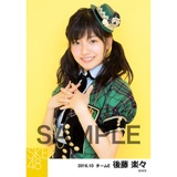 SKE48 2016年10月度 個別生写真「グリーンチェック」5枚セット 後藤楽々