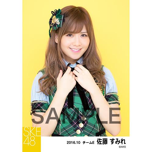 SKE48 2016年10月度 個別生写真「グリーンチェック」5枚セット 佐藤すみれ