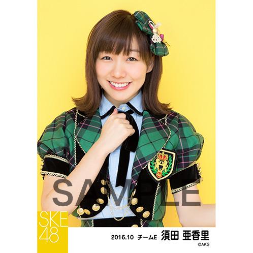 SKE48 2016年10月度 個別生写真「グリーンチェック」5枚セット 須田亜香里