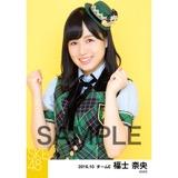 SKE48 2016年10月度 個別生写真「グリーンチェック」5枚セット 福士奈央