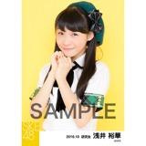 SKE48 2016年10月度 個別生写真「グリーンチェック」5枚セット 浅井裕華