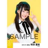 SKE48 2016年10月度 個別生写真「グリーンチェック」5枚セット 和田愛菜