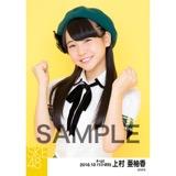 SKE48 2016年10月度 個別生写真「グリーンチェック」5枚セット 上村亜柚香