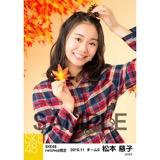 SKE48 2016年11月度 net shop限定個別生写真「秋の行楽」5枚セット 松本慈子