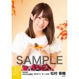 SKE48 2016年11月度 net shop限定個別生写真「秋の行楽」5枚セット 松村香織