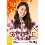 SKE48 2016年11月度 net shop限定個別生写真「秋の行楽」5枚セット 井田玲音名