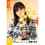 SKE48 2016年11月度 net shop限定個別生写真「秋の行楽」5枚セット 後藤楽々