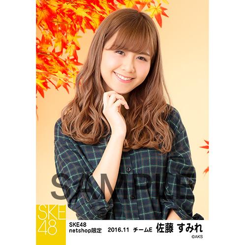 SKE48 2016年11月度 net shop限定個別生写真「秋の行楽」5枚セット 佐藤すみれ