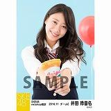 SKE48 2016年11月度 net shop限定個別生写真「学園祭」5枚セット 井田玲音名