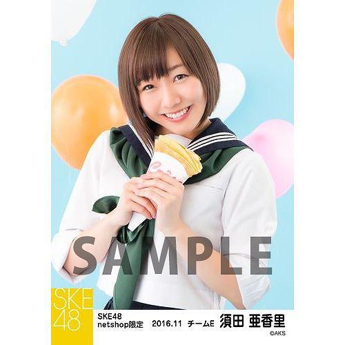 SKE48 2016年11月度 net shop限定個別生写真「学園祭」5枚セット 須田亜香里