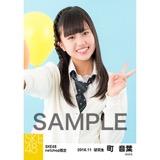 SKE48 2016年11月度 net shop限定個別生写真「学園祭」5枚セット 町音葉