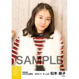 SKE48 2016年11月度 net shop限定個別ランダム生写真5枚セット 松本慈子