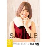 SKE48 2016年11月度 net shop限定個別ランダム生写真5枚セット 矢方美紀