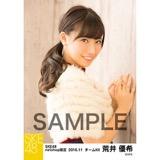 SKE48 2016年11月度 net shop限定個別ランダム生写真5枚セット 荒井優希