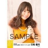 SKE48 2016年11月度 net shop限定個別ランダム生写真5枚セット 日高優月
