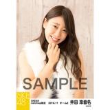 SKE48 2016年11月度 net shop限定個別ランダム生写真5枚セット 井田玲音名