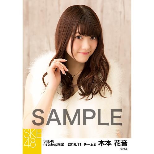 SKE48 2016年11月度 net shop限定個別ランダム生写真5枚セット 木本花音