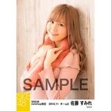 SKE48 2016年11月度 net shop限定個別ランダム生写真5枚セット 佐藤すみれ