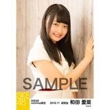SKE48 2016年11月度 net shop限定個別ランダム生写真5枚セット 和田愛菜