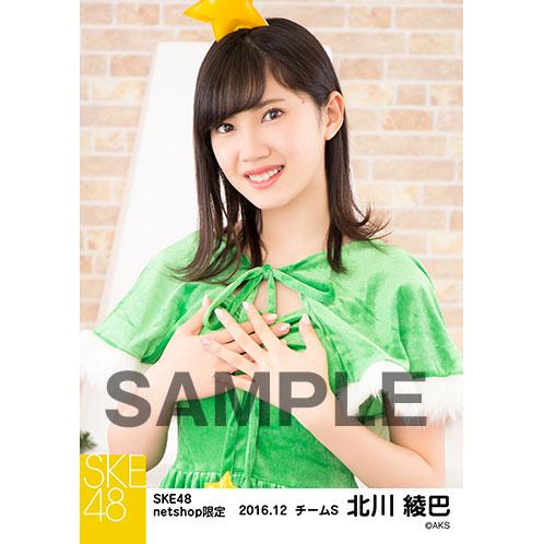 SKE48 2016年12月度 net shop限定個別生写真「クリスマス」5枚セット 北川綾巴