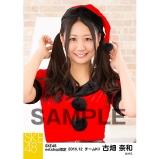 SKE48 2016年12月度 net shop限定個別生写真「クリスマス」5枚セット 古畑奈和