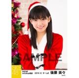 SKE48 2016年12月度 net shop限定個別生写真「クリスマス」5枚セット 後藤楽々