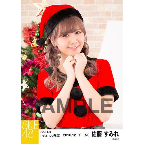 SKE48 2016年12月度 net shop限定個別生写真「クリスマス」5枚セット 佐藤すみれ